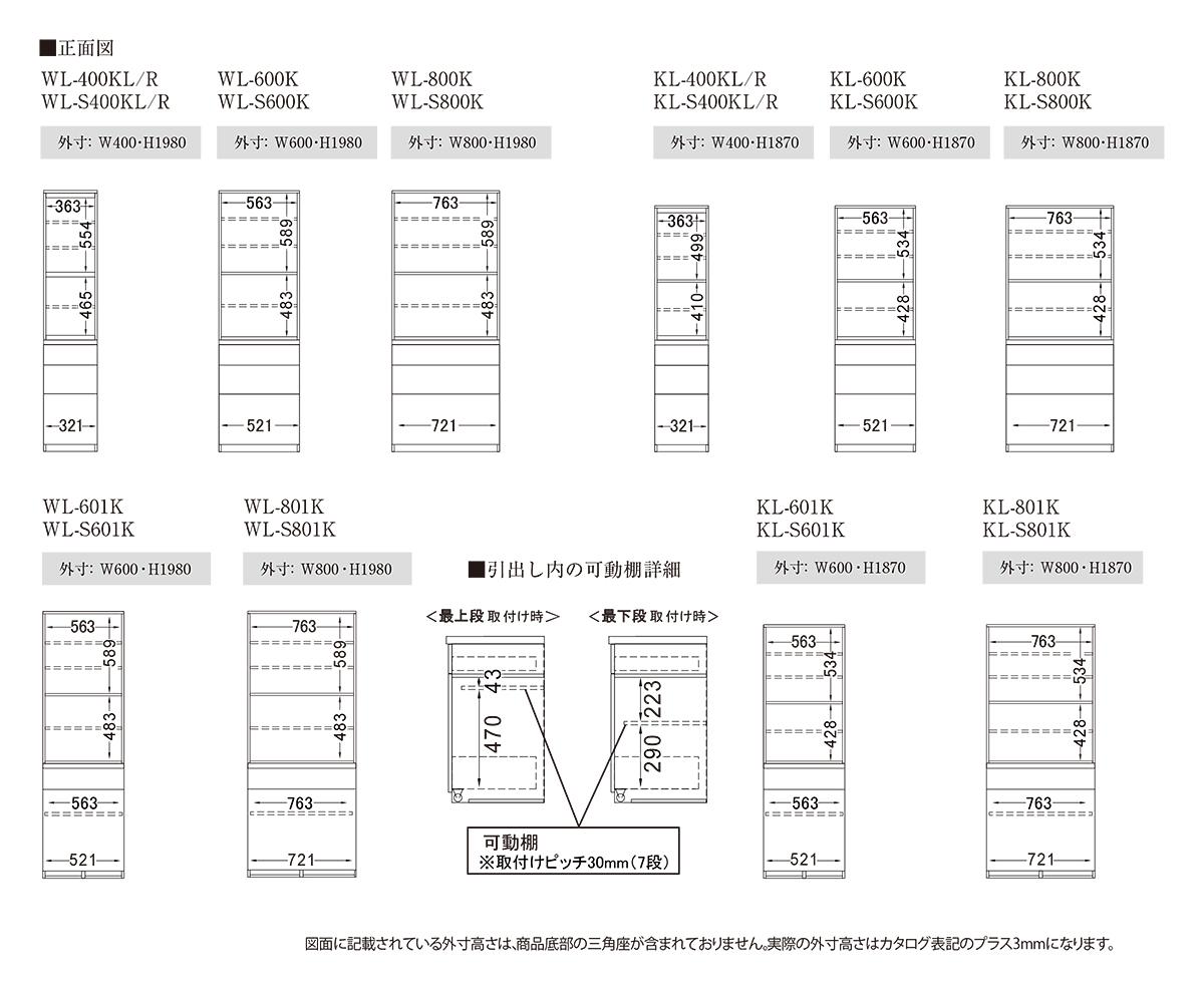 Pamouna(パモウナ)KLシリーズKL-801K食器棚[開き扉](幅800cm,奥行き50cm,パールホワイト)【送料無料※対象地域(本州,九州,四国)】【同梱】