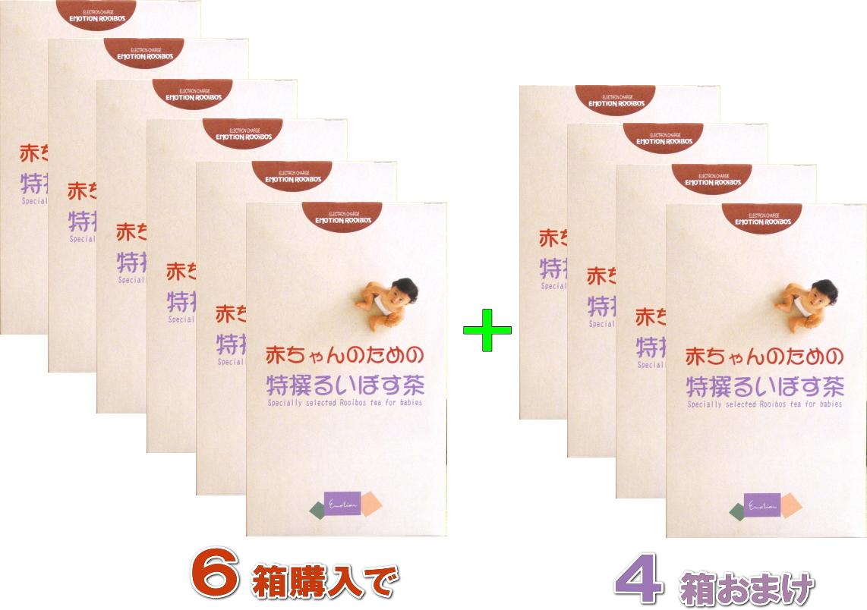 (初回のみ) 【ルイボスティー】 ※送料無料 1箱+ /(一部地域除く/) 赤ちゃん特集資料付き 赤ちゃんのための特撰るいぼす茶3箱+ 【あす楽対応】 お楽しみサンプル3袋付き+ 【まとめ買い価格】