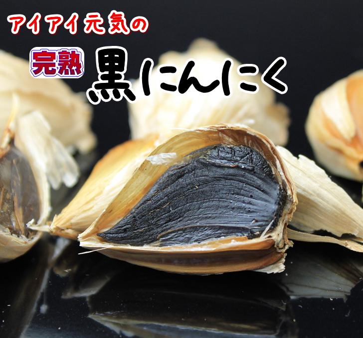 独特な臭いが抑えられた 甘くておいしい黒にんにく 在庫あり 香川県産 アイアイ元気の 完熟 黒にんにく 《1kg:約8か月分》甘くて美味しい おいしい黒にんにく 黒ニンニク 高額売筋 あす楽対象商品 05P27May16 rice_RH_1205 臭いが気になる方