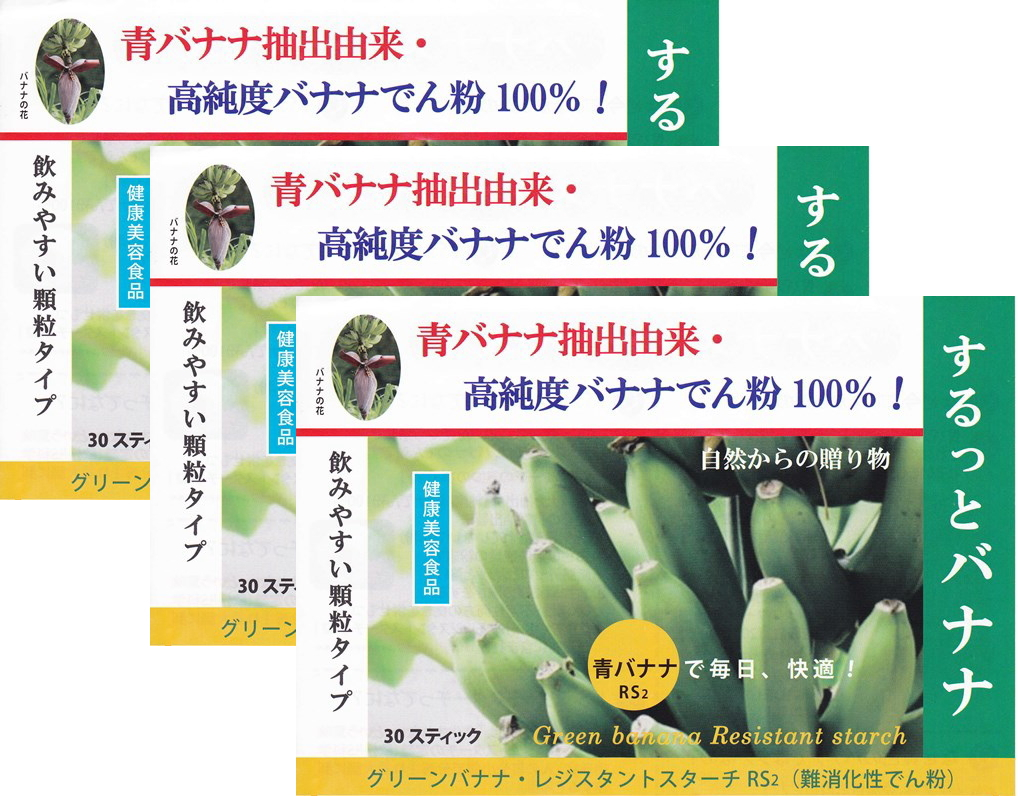 するっとバナナ スティックタイプ30本入り(約1か月分)×3個セット[バナナスターチ,グリーンバナナ・レジスタントスターチ,高純度バナナでん粉,難消化性でん粉], 白糠町:b71ec07b --- officewill.xsrv.jp