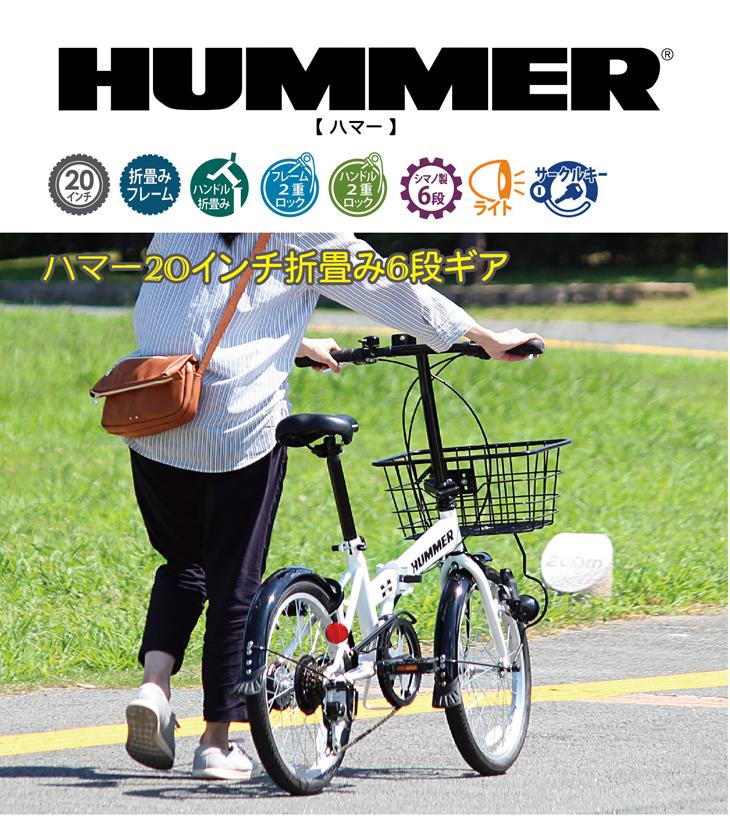 【20倍P】HUMMER FDB206SF 20インチ 折りたたみ自転車 MG-HM206F-RL[ハマー 自転車][ミムゴ MIMUGO][激安自転車 通販]05P27May16