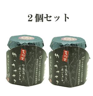【送料無料】クマちゃんの 竹のささやき(笹焼き)×2個セット夢大地 伊勢神宮奉納商品 食べる炭 竹炭パウダー 笹の炭
