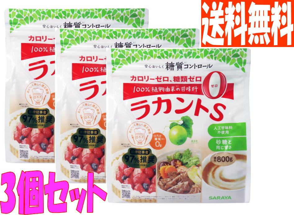 Rakanto-S 800g x 3 bags (Sweetener of a calorie zero)