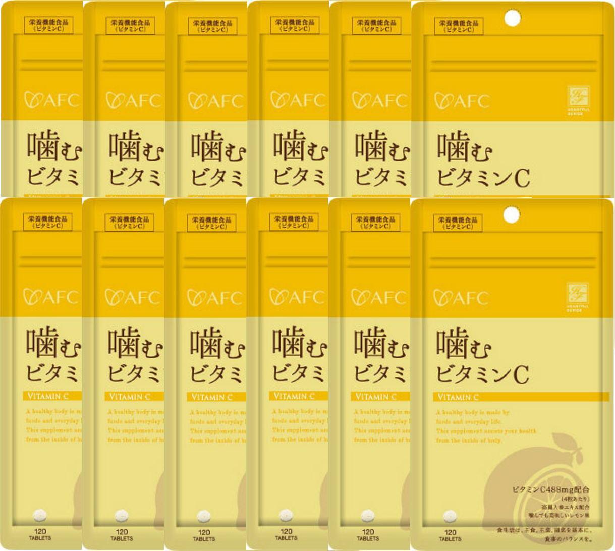 AFC 噛むビタミンC《30日分×12袋セット》ハートフルシリーズ(エーエフシー サプリメント)