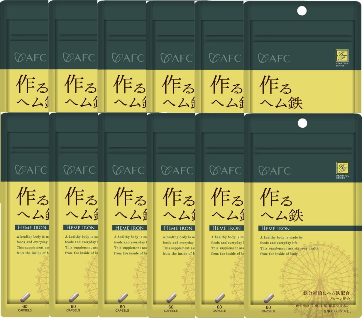 AFC 作るヘム鉄《30日分×12袋セット》ハートフルシリーズ(エーエフシー サプリメント)