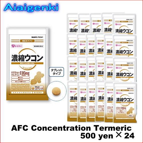 【送料無料】AFC 濃縮ウコン 500円シリーズ×24個セット(エーエフシー サプリメント)