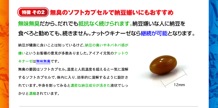 Nattokinase for 90 days (about 3 months) made in JAPAN