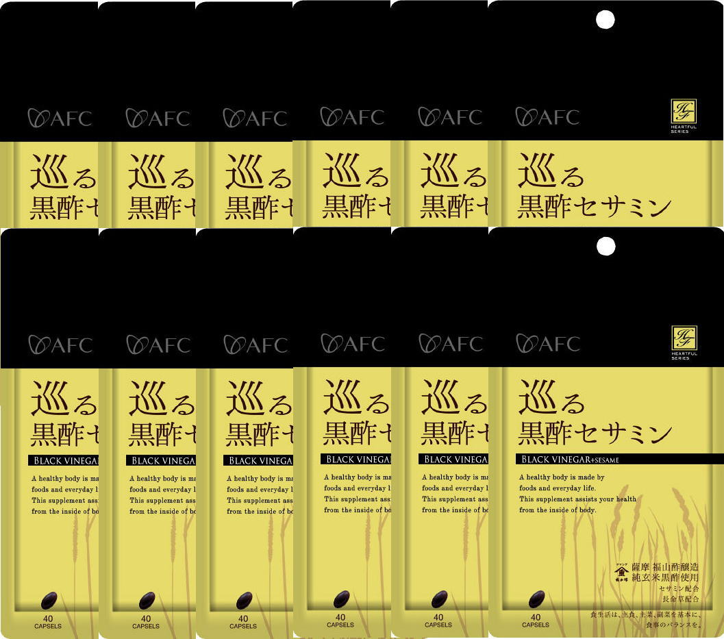 【送料無料】AFC 巡る黒酢セサミン《20日分×12袋セット》ハートフルシリーズ(エーエフシー サプリメント)