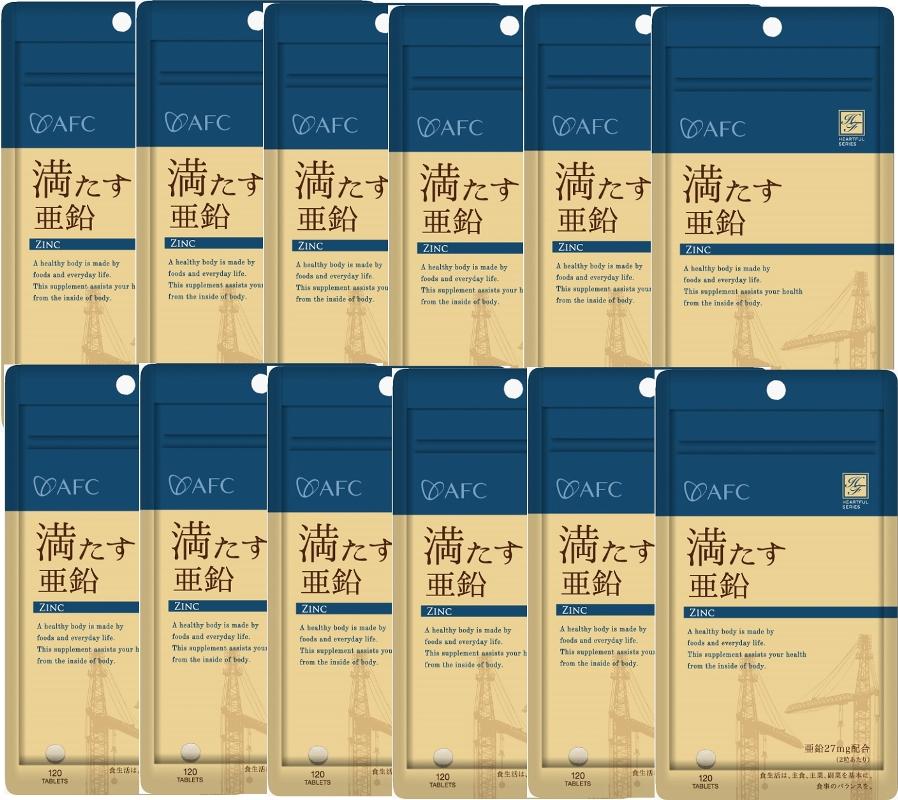 AFC 満たす亜鉛《60日×12袋セット》ハートフルシリーズ(エーエフシー サプリメント)