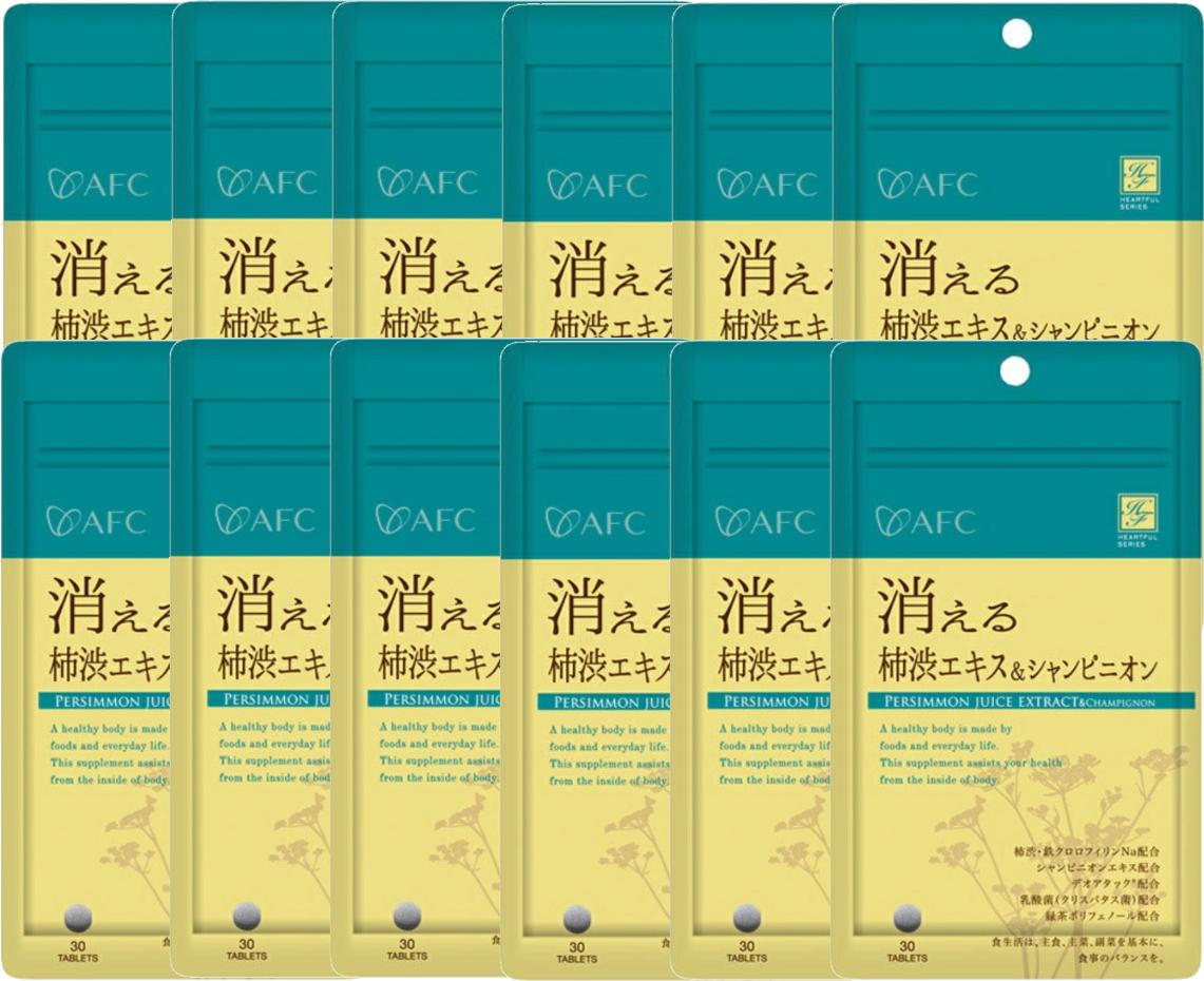 AFC 消える渋柿エキス&シャンピニオン《15日分×12袋セット》ハートフルシリーズ(エーエフシー サプリメント)