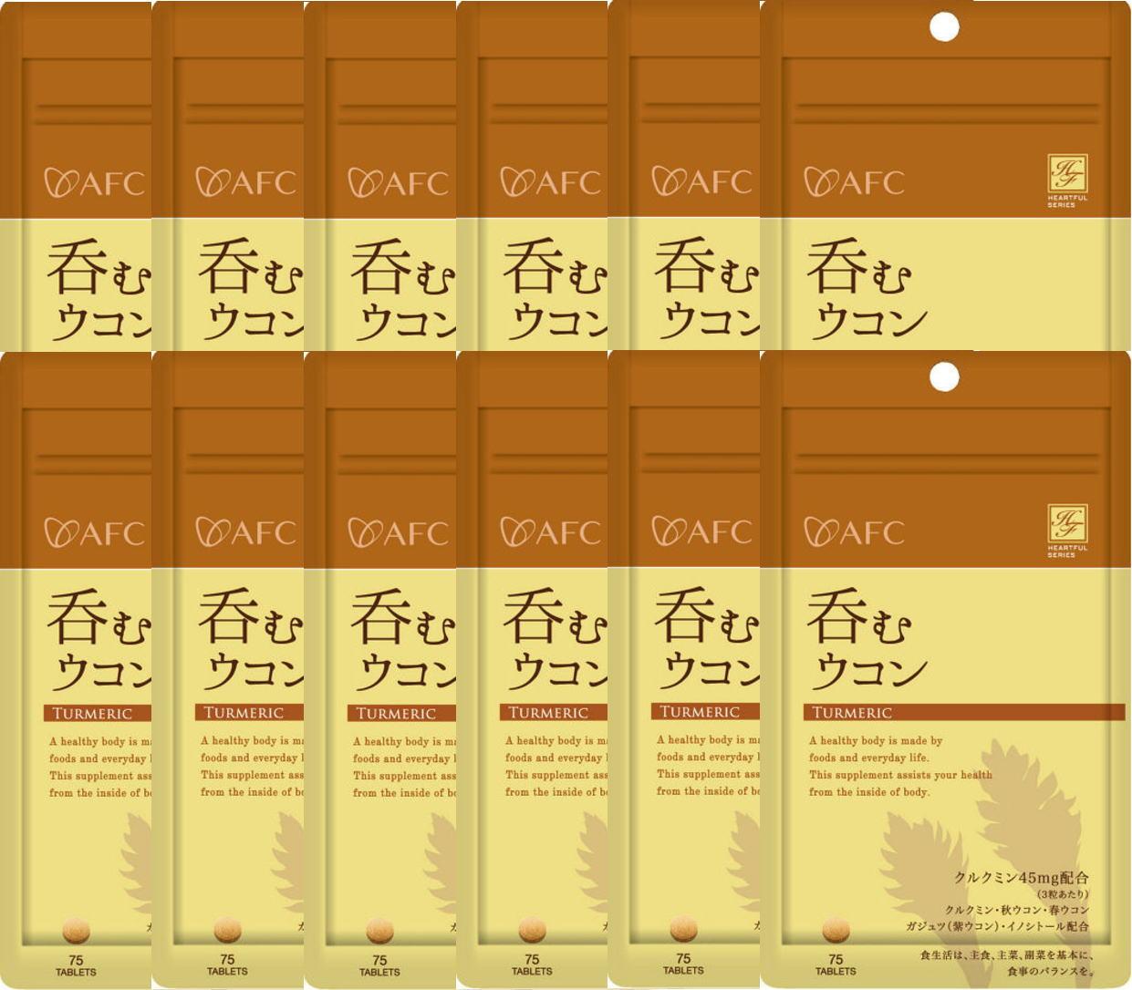 AFC 呑むウコン《25日分×12袋セット》ハートフルシリーズ(エーエフシー サプリメント)