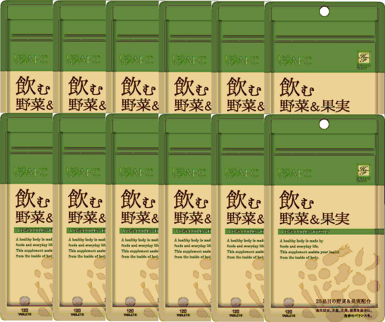 AFC 飲む野菜&果実《60日×12袋セット》ハートフルシリーズ(エーエフシー サプリメント)