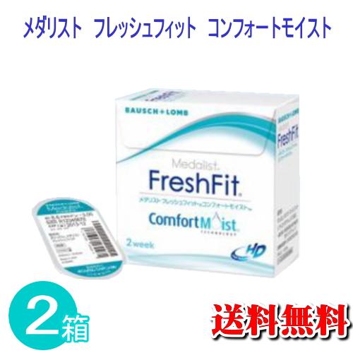 Boschrommedalistfleschfitcomfortmoist 2box (2 週一次性隱形眼鏡)