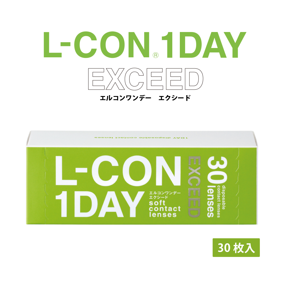 エルコンワンデーエクシードはエルコンワンデーを超えた装用感と酸素透過性 ふるさと割 長時間コンタクトを使用される方には最適です エルコンワンデー エクシード 国内送料無料 大感謝価格 2箱≪両眼分≫1日使い捨てコンタクトレンズ lcon-ex