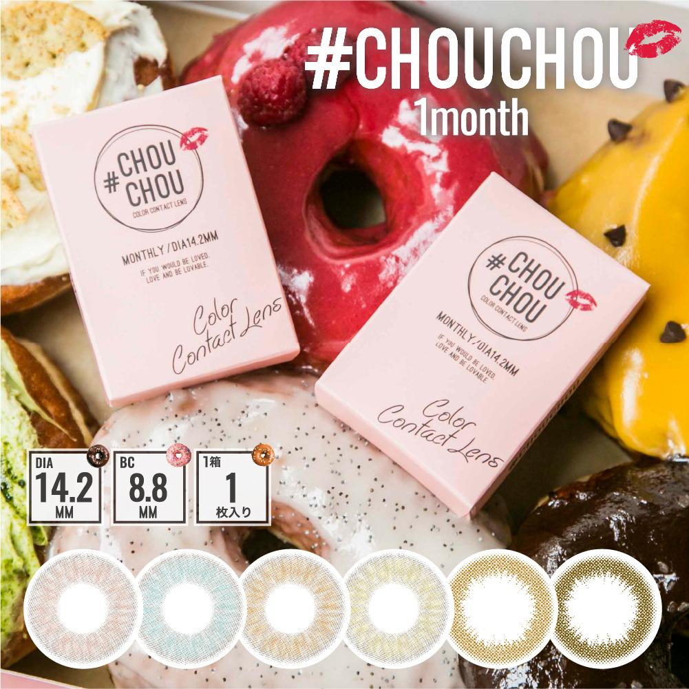 ネコポス送料無料 カラーコンタクトレンズ カラーコンタクト 毎週更新 #CHOUCHOU チュチュは新発色の6COLORで1ヶ月度なしカラコンです カラコン チュチュ #CHOUCHOU 2箱 至高 1枚 1箱 度なし1ヶ月