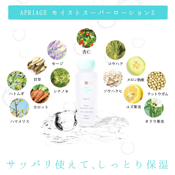 ■ アプリアージュ popular in southern France from almond oil base S set ☆ 24%