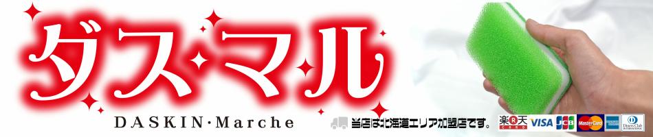 ダス・マル:北海道内送料無料!ダスキン商品をあなたのお手元へ。