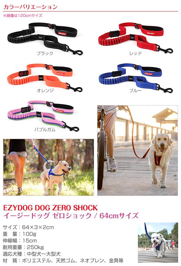 イージードッグ EZYDOG ゼロショック ZEROSHOCK リード (64cm) 【配送区分:P】