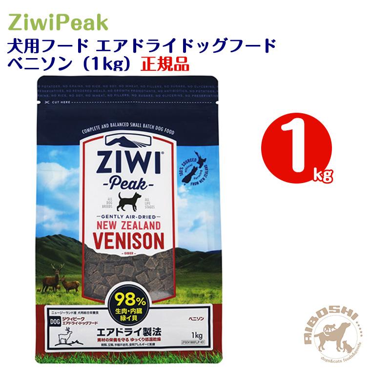 ジウィピーク ZiwiPeak 犬用フード エアドライ ドッグフード ベニソン (1kg)【配送区分:W】