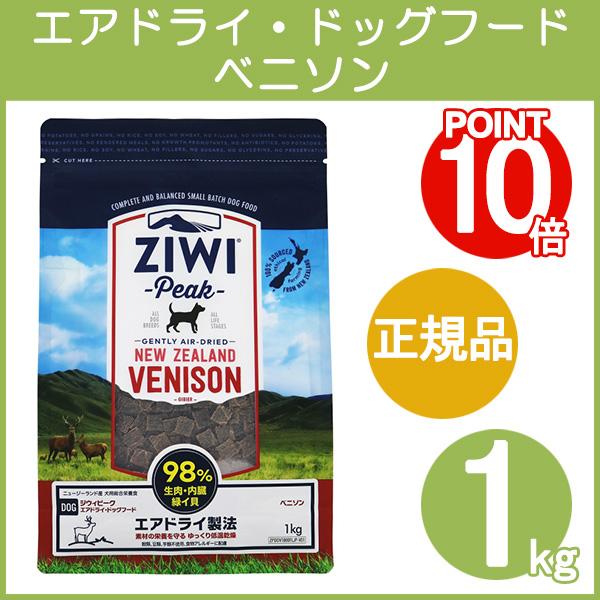 ジウィピーク ZiwiPeak 犬用フード エアドライ ドッグフード ベニソン (1kg)【営業日午前10時迄のご注文で当日発送】