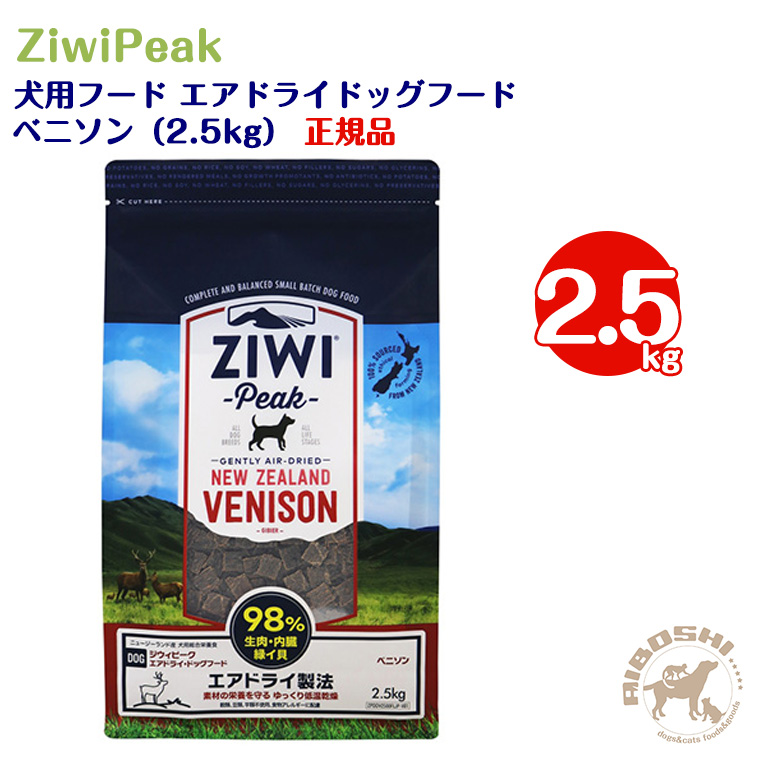 ジウィピーク ZiwiPeak 犬用フード エアドライ ドッグフード ベニソン(2.5kg) 【配送区分:W】
