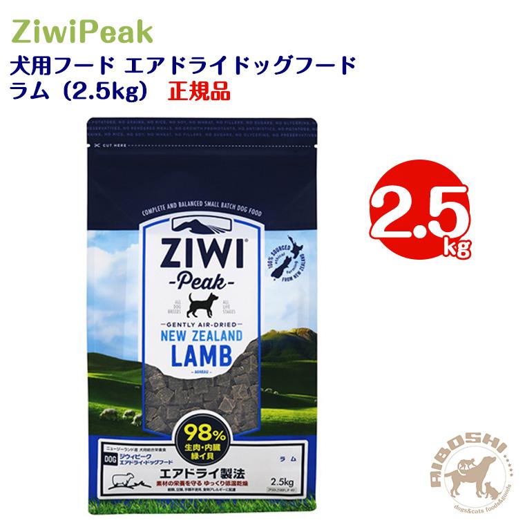ジウィピーク ZiwiPeak 犬用フード エアドライ ドッグフード ラム (2.5kg) 【配送区分:W】