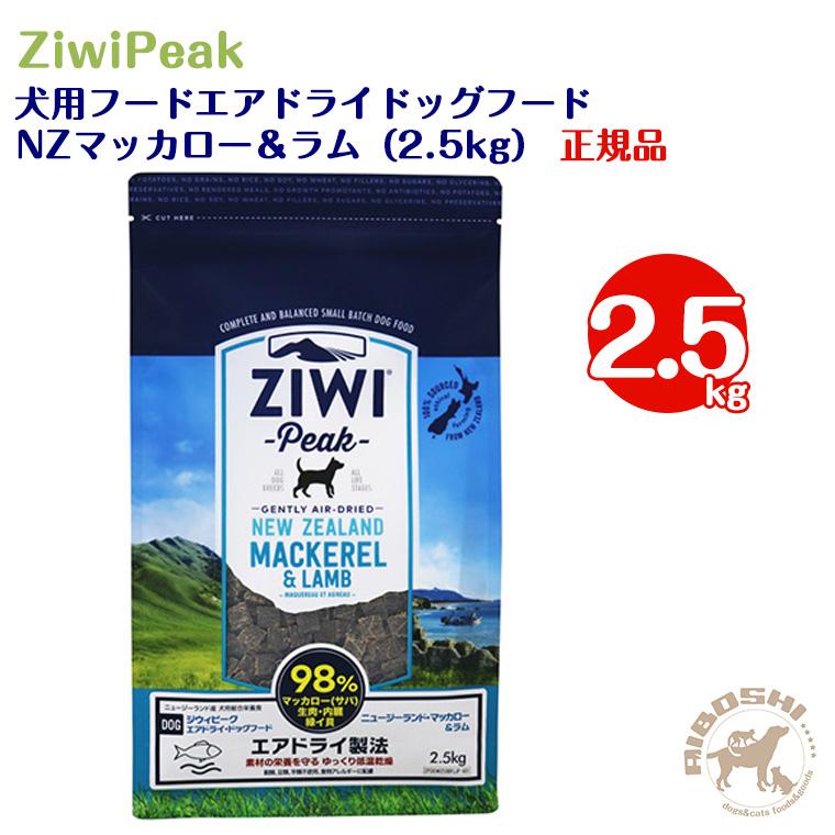 ジウィピーク ZiwiPeak 犬用フード エアドライ ドッグフード NZマッカロー&ラム(2.5kg) 【配送区分:W】