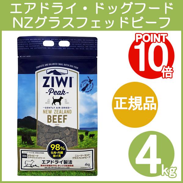 ジウィピーク ZiwiPeak 犬用フード エアドライ ドッグフード NZグラスフェッドビーフ (4kg) 【営業日午前10時迄のご注文で当日発送】