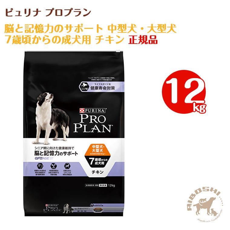 ピュリナ プロプラン 脳と記憶力のサポート 中型犬・大型犬 7歳頃からの成犬用 チキン (12kg) 【送料無料】 【配送区分:P】