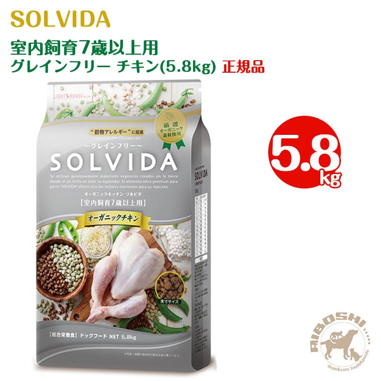 ソルビダ SOLVIDA グレインフリー チキン 室内飼育7歳以上用(5.8kg) 【配送区分:W】