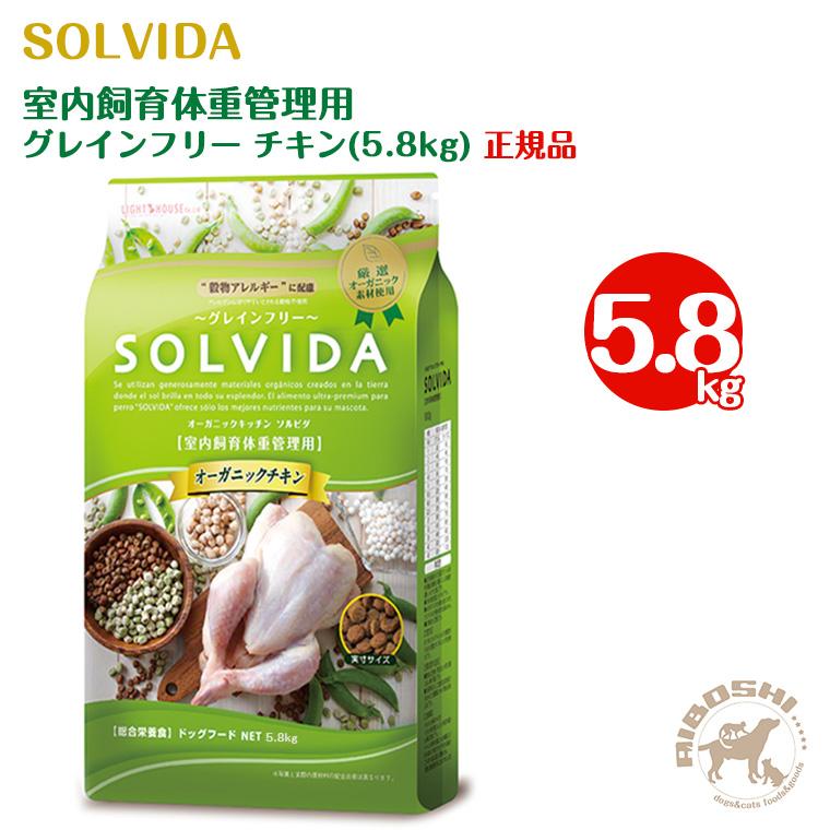 ソルビダ SOLVIDA グレインフリー チキン 室内飼育体重管理用(5.8kg) 【配送区分:W】