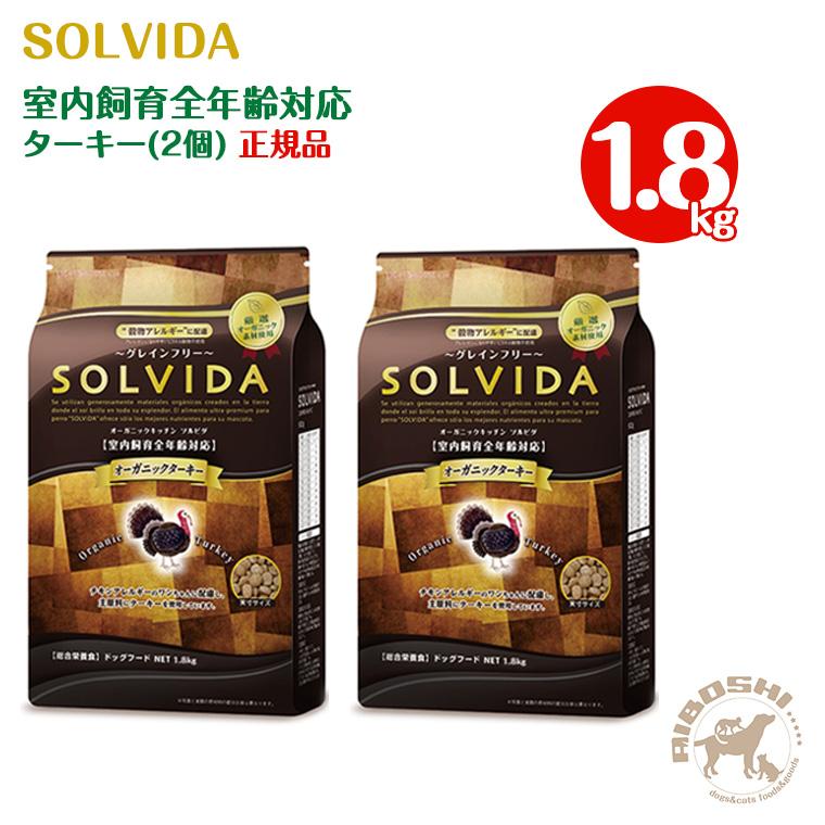 ソルビダ SOLVIDA グレインフリー ターキー 室内飼育全年齢対応 (1.8kg×2個セット)【配送区分:W】