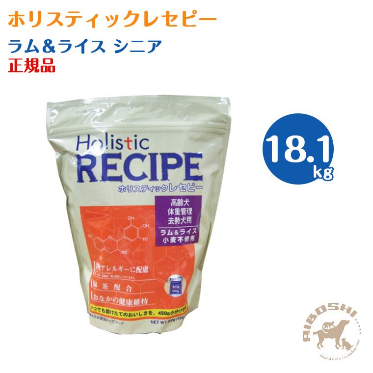 ホリスティックレセピー 高齢犬用シニア ラム&ライス/ブリーダーパック(18.1kg)【送料無料】 【配送区分:P】