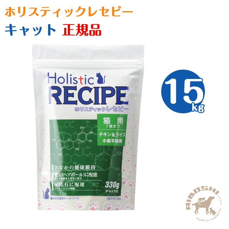 ホリスティックレセピー キャット(15kg)【送料無料】