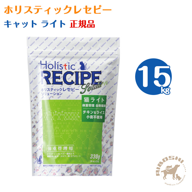 ホリスティックレセピー キャット・ライト(15kg)【送料無料】