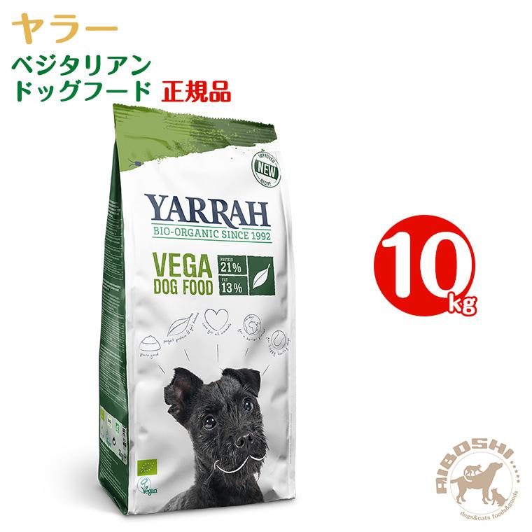 ヤラー YARRAH ベジタリアンドッグフード(10kg)【送料無料】 【配送区分:P】