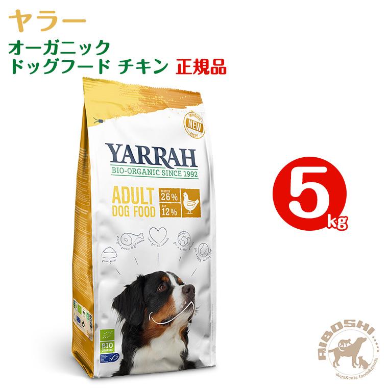 ヤラー YARRAH 100%オーガニックドッグフード(5kg)【送料無料】
