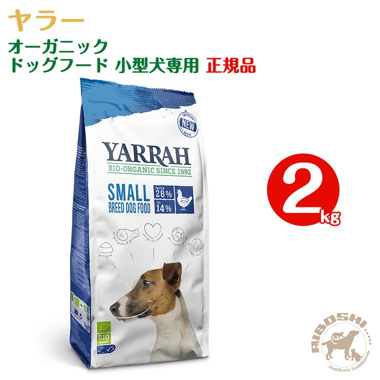 ヤラー YARRAH 小型犬専用(2kg) 【配送区分:P】