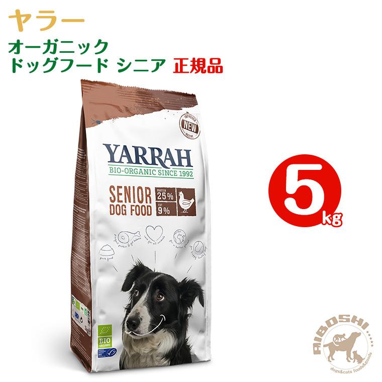 ヤラー YARRAH シニア(5kg)