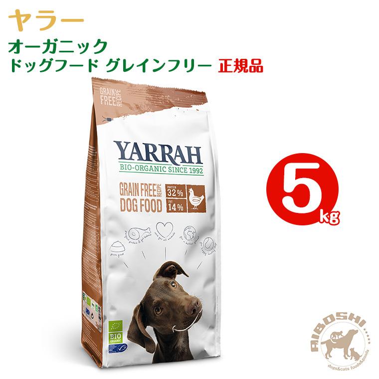 ヤラー YARRAH ドッグフード グレインフリー(5kg)【送料無料】