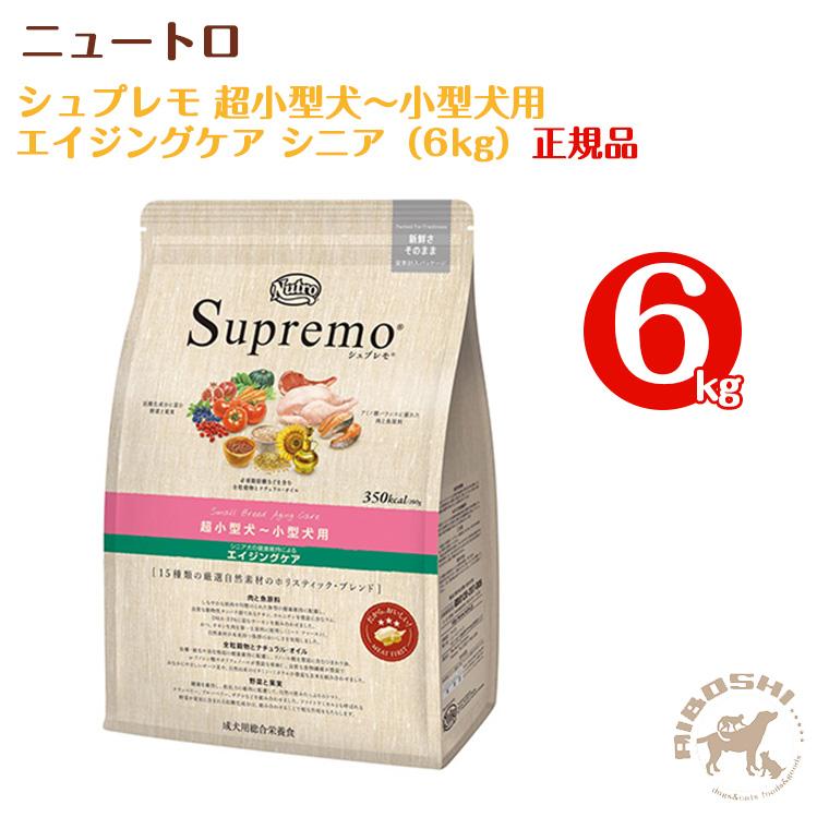 シュプレモ Supremo 超小型~小型犬用 高齢犬用 エイジングケア シニア 6kg 【送料無料】【配送区分:P】