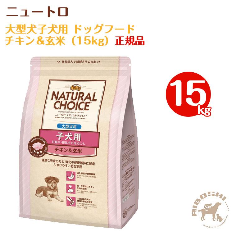 ニュートロ ナチュラルチョイス 大型犬子犬用ドッグフード チキン&玄米(15kg)【配送区分:P】