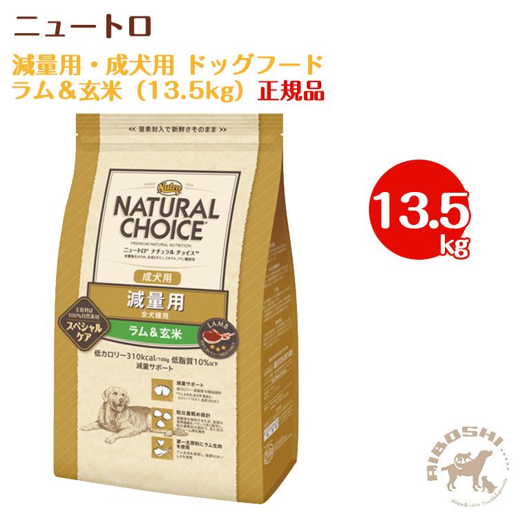 ニュートロ ナチュラルチョイス 減量用・成犬用ドッグフード ラム&玄米(13.5kg)【送料無料】 【配送区分:P】