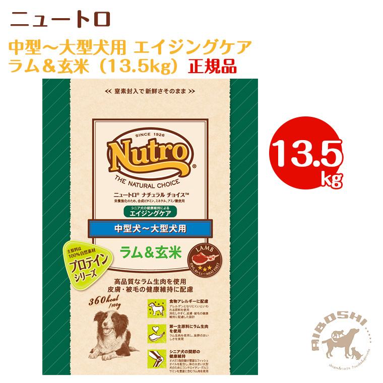 ニュートロ ナチュラルチョイス 中型犬~大型犬・エイジングケア ラム&玄米(13.5kg) 【配送区分:P】