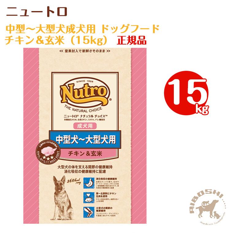 ニュートロ ナチュラルチョイス 中型~大型犬用・成犬用ドッグフード チキン&玄米(15kg)【配送区分:P】