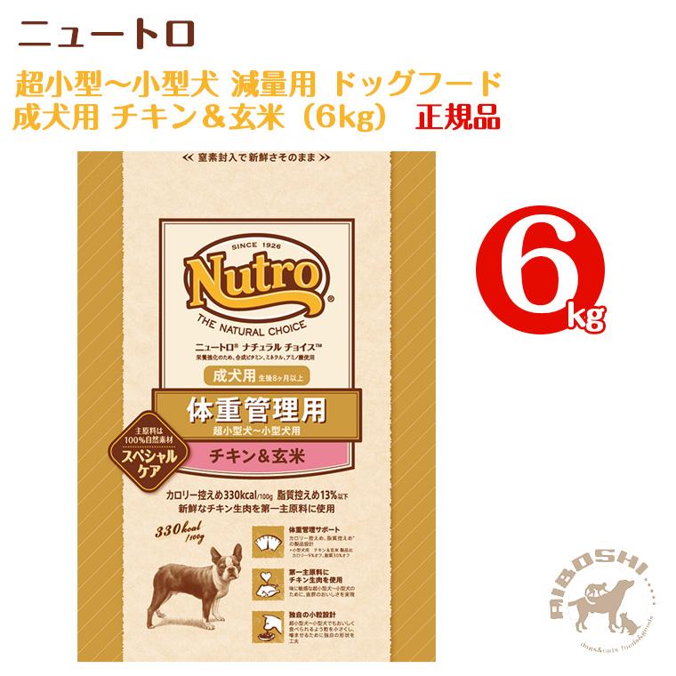 ニュートロ ナチュラルチョイス 減量用 超小型犬~小型犬・成犬用 チキン&玄米(6kg) 【配送区分:P】
