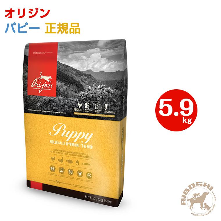 オリジン Orijen ドッグフード パピー(5.9kg)【送料無料】