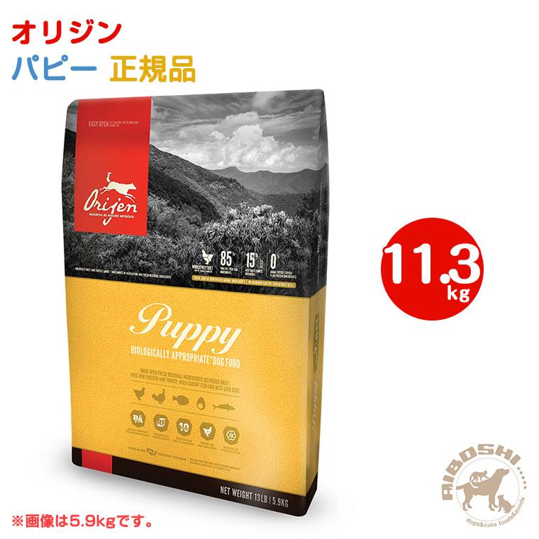 オリジン Orijen ドッグフード パピー(11.3kg)【送料無料】