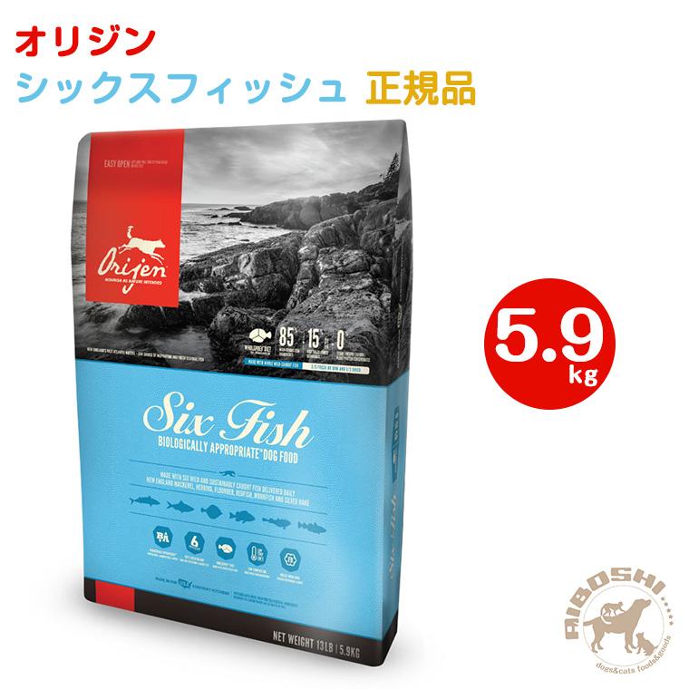 オリジン Orijen ドッグフード シックスフィッシュドッグ(5.9kg)【送料無料】