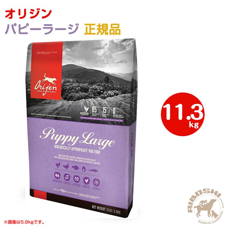 オリジン Orijen ドッグフード パピー ラージ(11.3kg) 【送料無料】